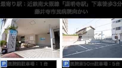 最寄り駅:道明寺駅下車徒歩5分、藤井寺市民病院向かい