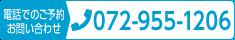 電話でのご予約・お問い合わせは072-955-1206